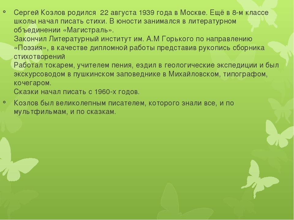 Сергей Козлов родился 22 августа 1939 года в Москве. Ещё в 8-м классе школы...