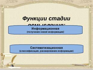 Функции стадии осмысления: Информационная (получение новой информации) Систе