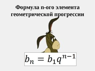 Формула n-ого элемента геометрической прогрессии