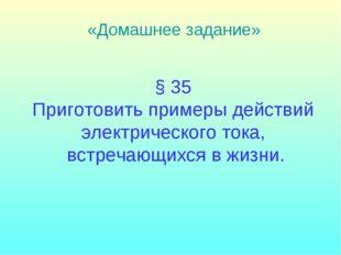 § 35 Приготовить примеры действий электрического тока, встречающихся в жизни.