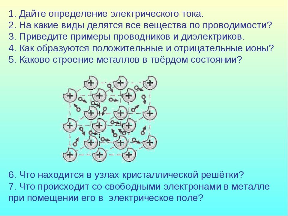 1. Дайте определение электрического тока. 2. На какие виды делятся все вещест...
