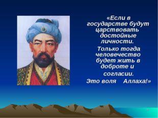 * «Если в государстве будут царствовать достойные личности. Только тогда чело