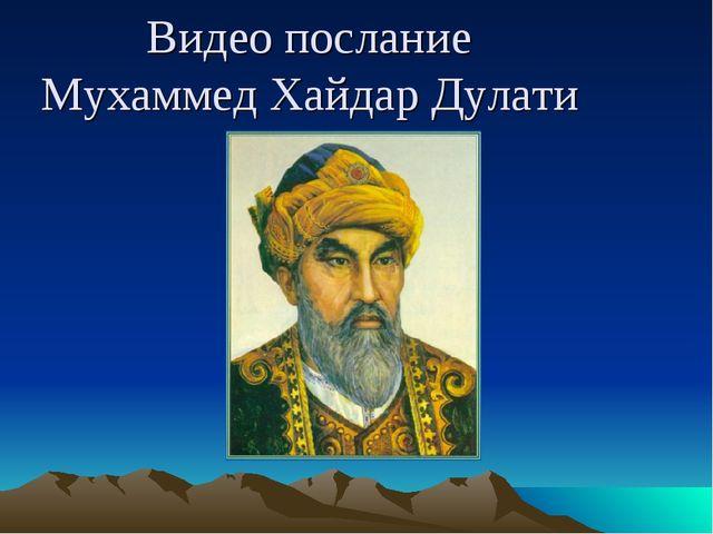 Видео послание Мухаммед Хайдар Дулати