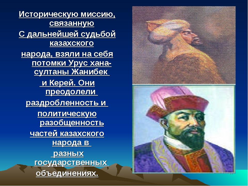 * Историческую миссию, связанную С дальнейшей судьбой казахского народа, взял...
