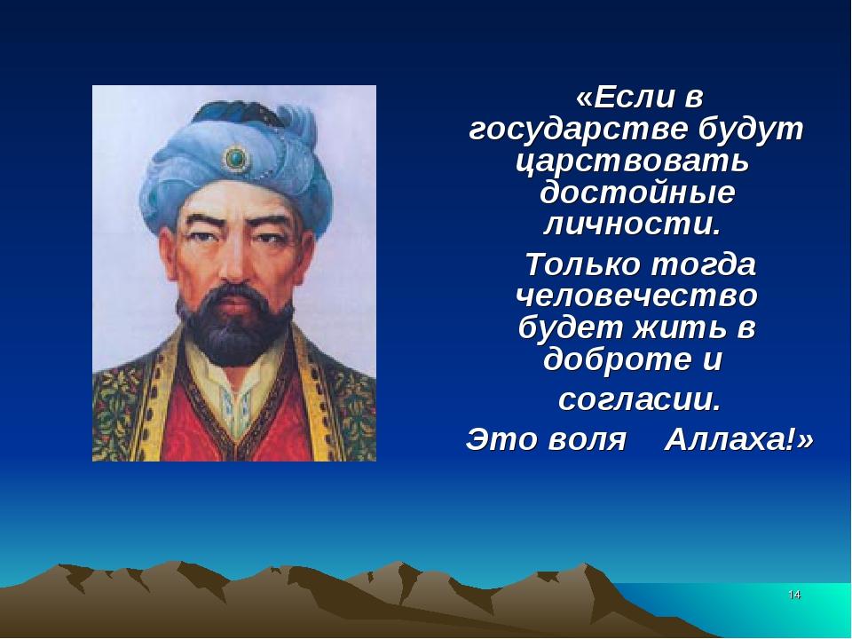 * «Если в государстве будут царствовать достойные личности. Только тогда чело...