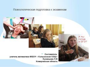 Составитель учитель математики МБОУ « Колыонская СОШ» Кузнецова Л.В Кемеровск