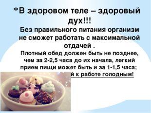 В здоровом теле – здоровый дух!!! Без правильного питания организм не сможет