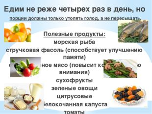 Едим не реже четырех раз в день, но порции должны только утолять голод, а не