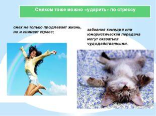 Смехом тоже можно «ударить» по стрессу смех не только продлевает жизнь, но и