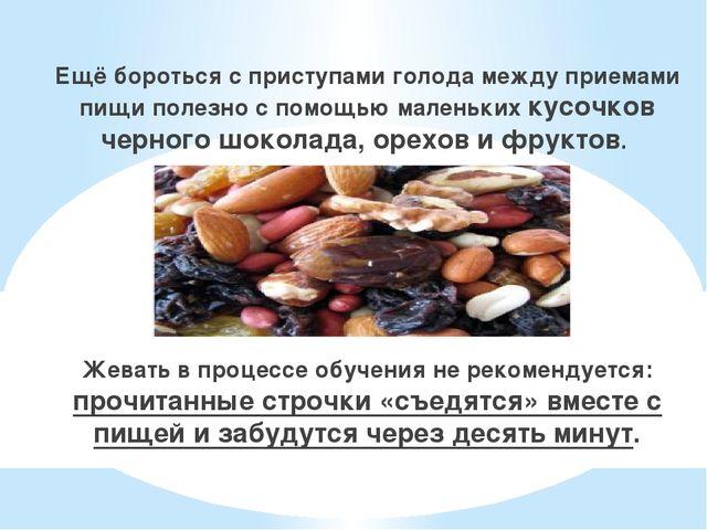 Ещё бороться с приступами голода между приемами пищи полезно с помощью мален...