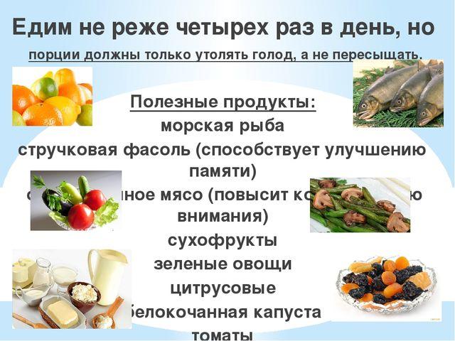 Едим не реже четырех раз в день, но порции должны только утолять голод, а не...