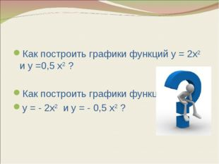 Как построить графики функций у = 2х2 и у =0,5 х2 ? Как построить графики фу