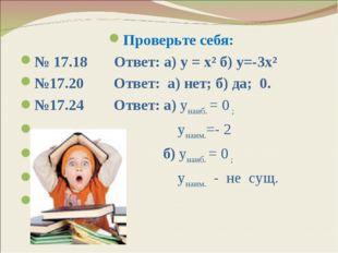 Проверьте себя: № 17.18 Ответ: а) у = х² б) у=-3х² №17.20 Ответ: а) нет; б) д