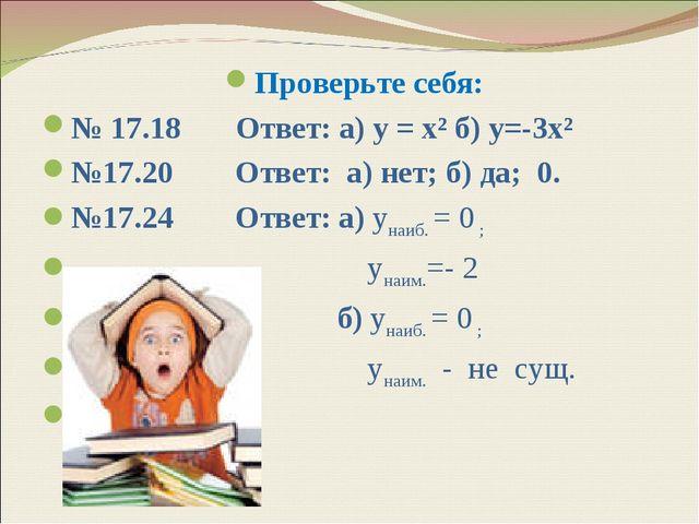 Проверьте себя: № 17.18 Ответ: а) у = х² б) у=-3х² №17.20 Ответ: а) нет; б) д...