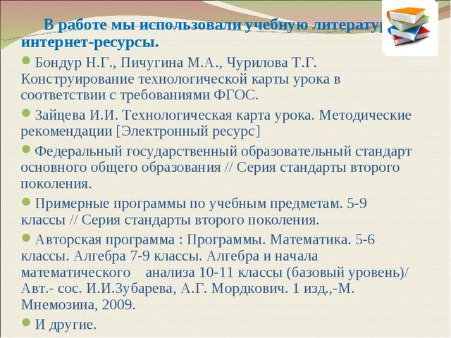 В работе мы использовали учебную литературу, интернет-ресурсы. Бондур Н.Г.,...
