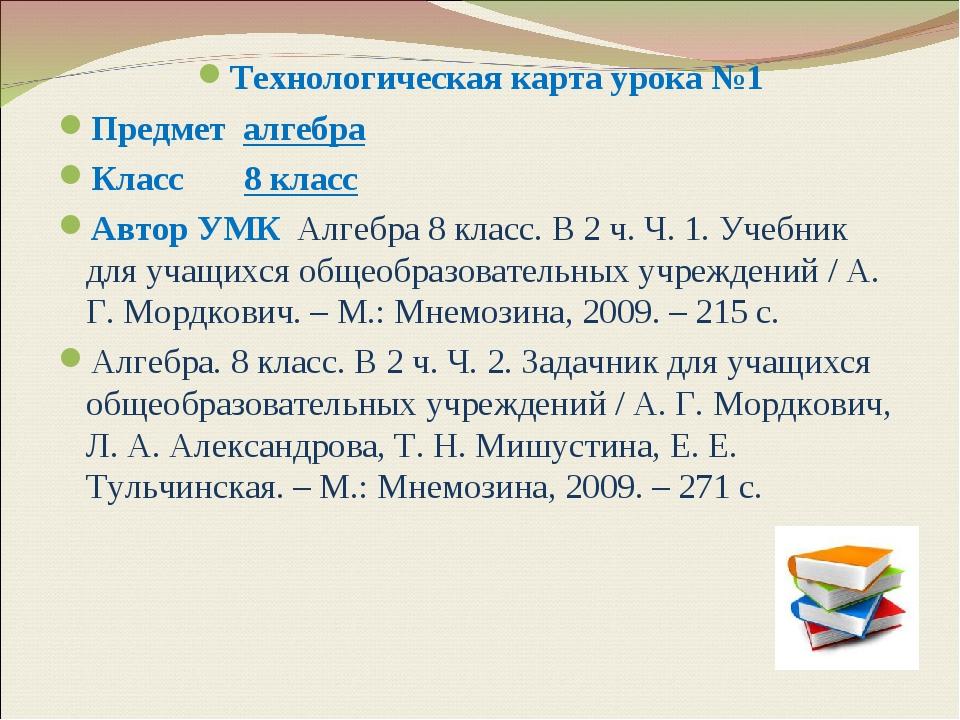Технологическая карта урока №1 Предмет алгебра Класс 8 класс Автор УМК Алгебр...