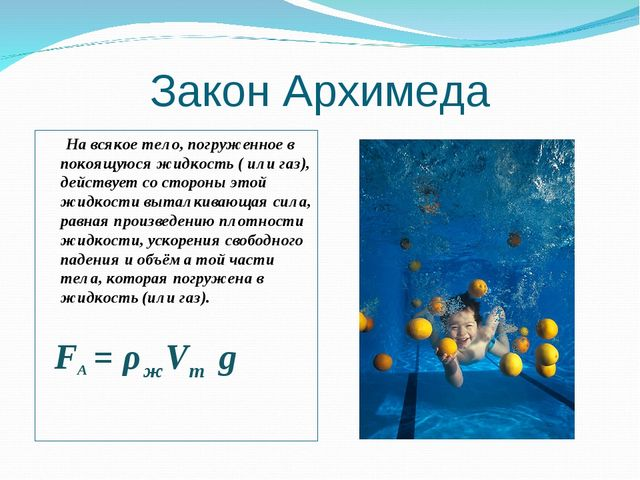 Закон Архимеда На всякое тело, погруженное в покоящуюся жидкость ( или газ),...