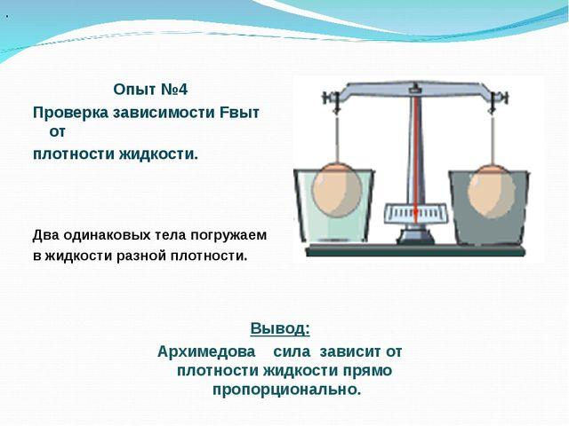 Опыт №4 Проверка зависимости Fвыт от плотности жидкости.   Два одинаковых...