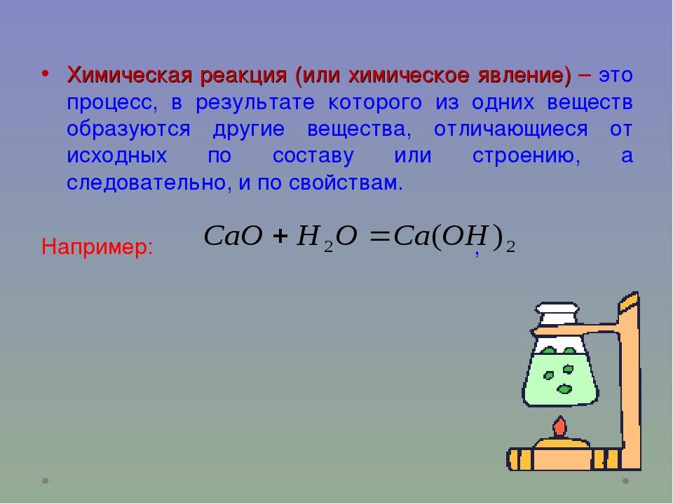 Химическая реакция (или химическое явление) – это процесс, в результате кото...