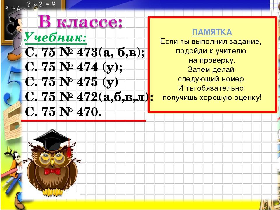 Учебник: С. 75 № 473(а, б,в); С. 75 № 474 (у); С. 75 № 475 (у) С. 75 № 472(а,...