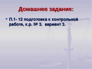 Домашнее задание: П.1- 12 подготовка к контрольной работе, к.р. № 3. вариант 3.