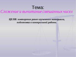 Тема: ЦЕЛИ: повторение ранее изученного материала, подготовка к контрольной р