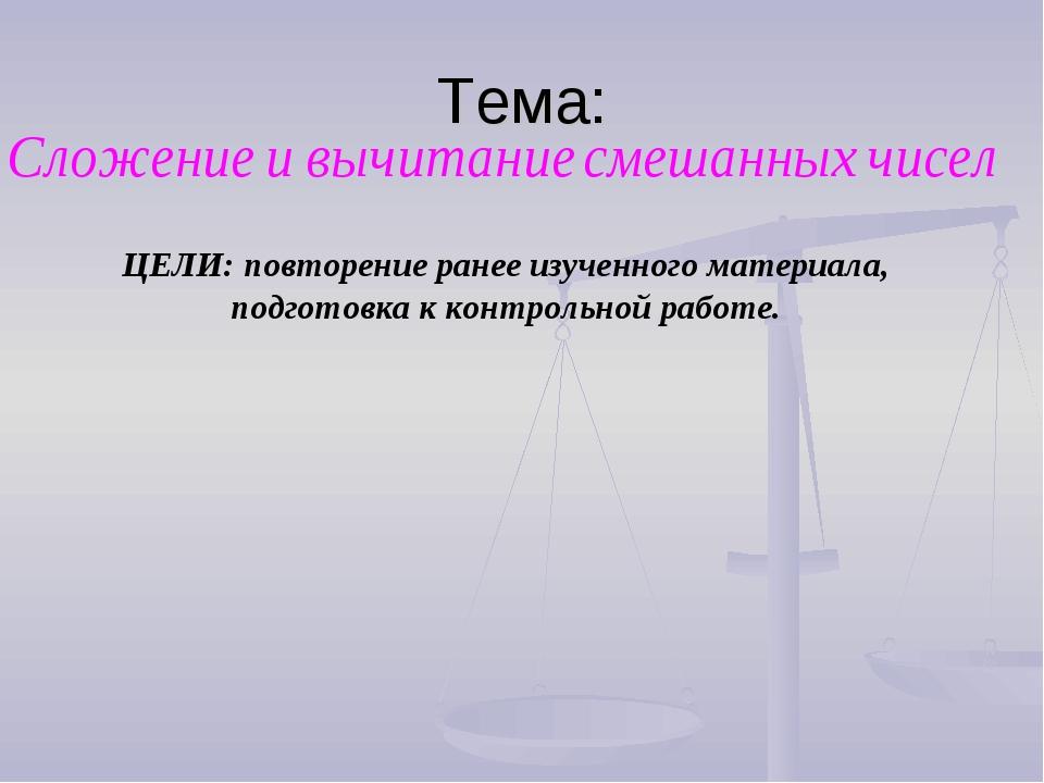 Тема: ЦЕЛИ: повторение ранее изученного материала, подготовка к контрольной р...