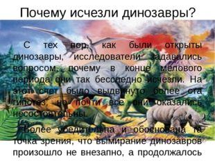 Почему исчезли динозавры? С тех пор, как были открыты динозавры, исследовате