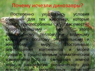 Постепенно ухудшались условия обитания для тех животных, которые были приспо