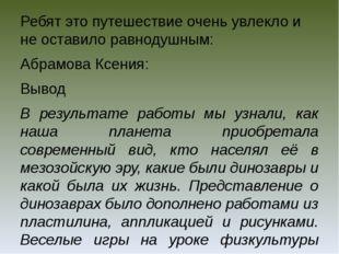 Ребят это путешествие очень увлекло и не оставило равнодушным: Абрамова Ксени