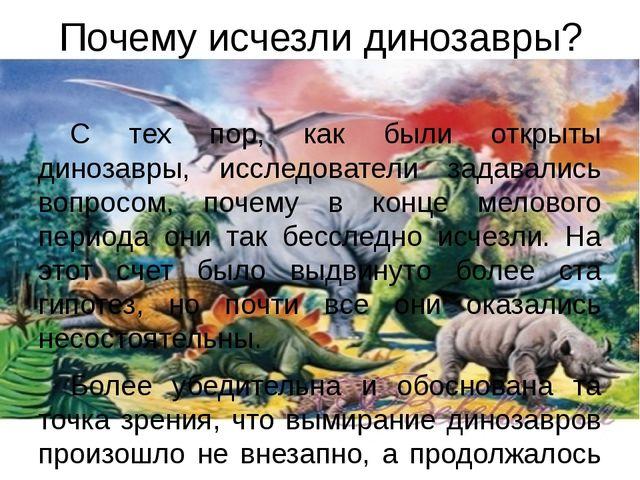 Почему исчезли динозавры? С тех пор, как были открыты динозавры, исследовате...