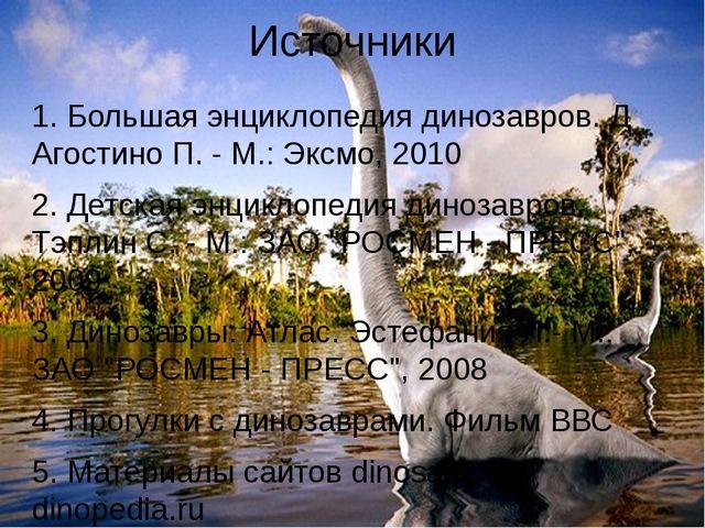 Источники 1. Большая энциклопедия динозавров. Д Агостино П. - М.: Эксмо, 2010...