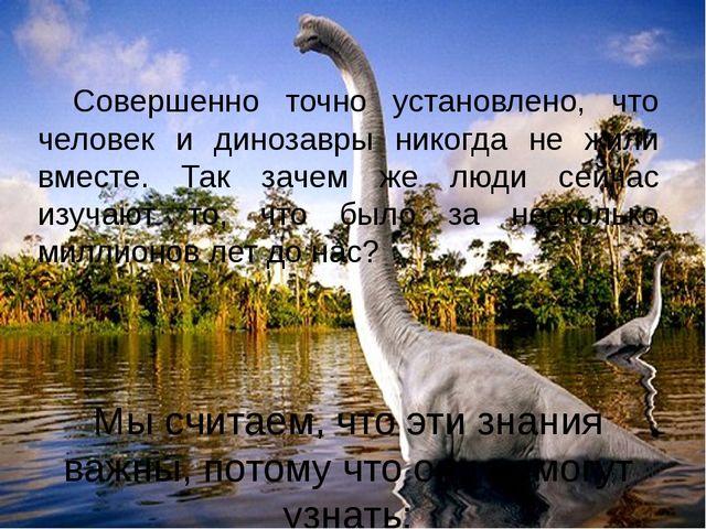 Совершенно точно установлено, что человек и динозавры никогда не жили вмес...