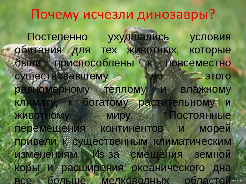 Постепенно ухудшались условия обитания для тех животных, которые были приспо...