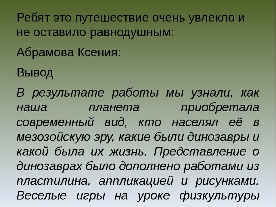Ребят это путешествие очень увлекло и не оставило равнодушным: Абрамова Ксени...