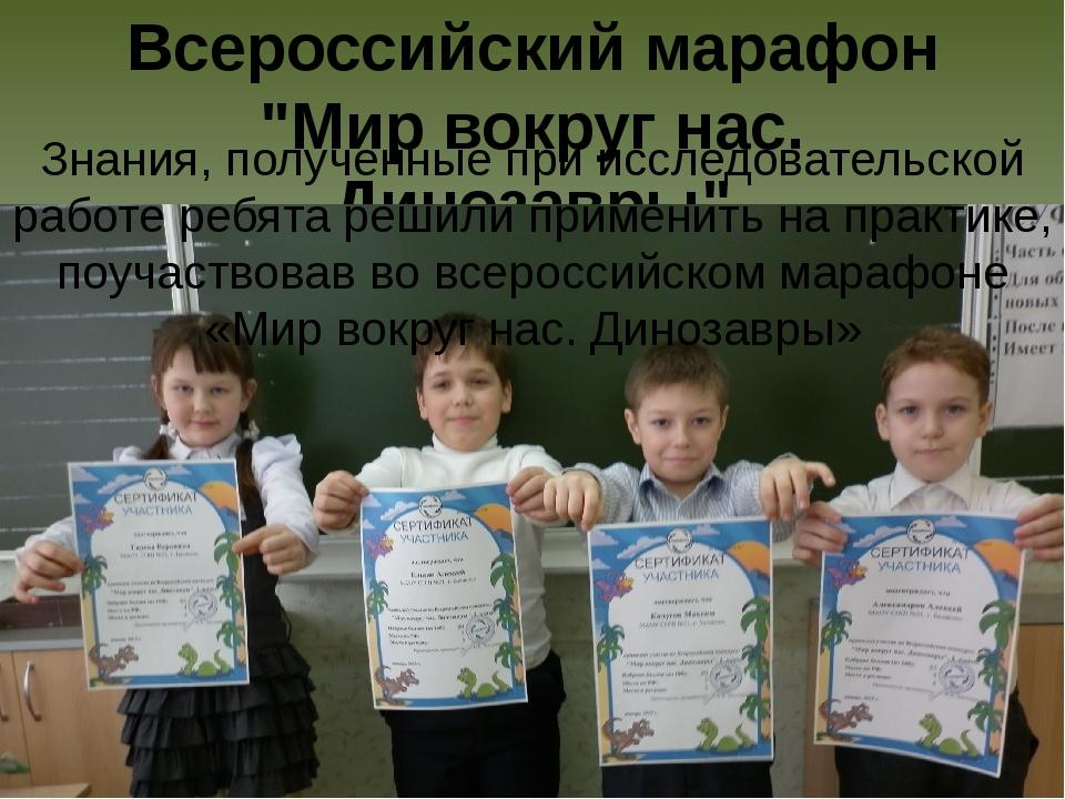 """Всероссийский марафон """"Мир вокруг нас. Динозавры"""" Знания, полученные при иссл..."""