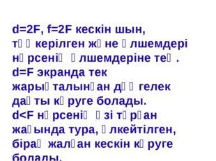 d=2F, f=2F кескін шын, төңкерілген және өлшемдері нәрсенің өлшемдеріне тең.