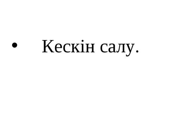 Кескін салу.
