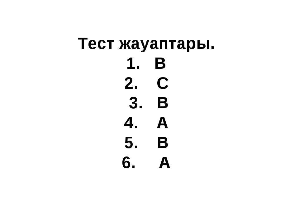 Тест жауаптары. 1. В 2. С 3. В 4. А 5. В 6. А