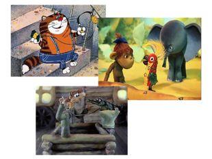 Существуют рисованные, кукольные и пластилиновые мультфильмы.