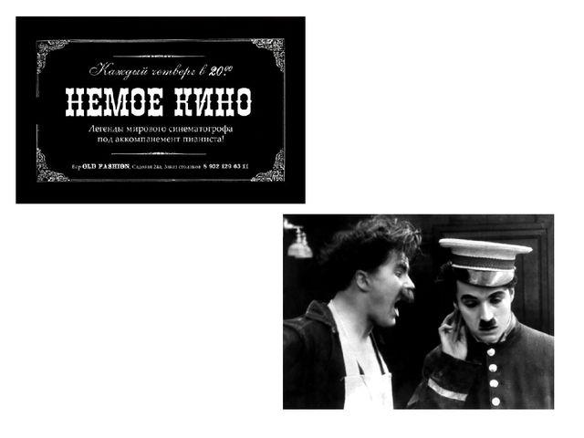 Первые фильмы были немыми и имели черно-белое изображение.