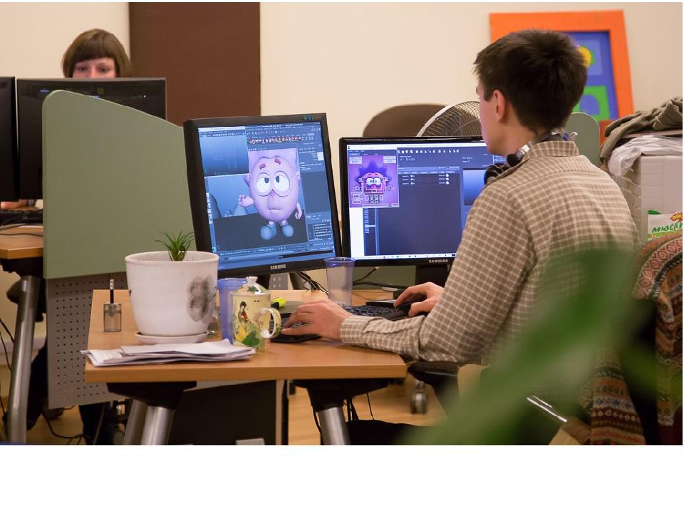 Сегодня одним из производства является компьютерная анимация. Анимация это по...