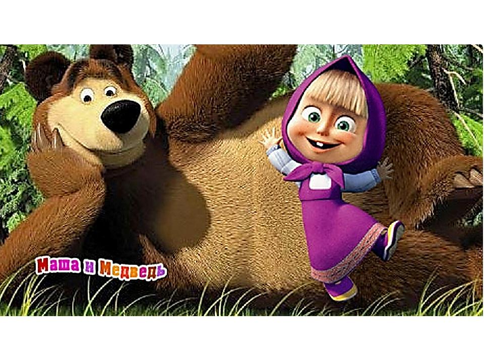 Примером компьютерной анимации является мультфильм «Маша и Медведь».