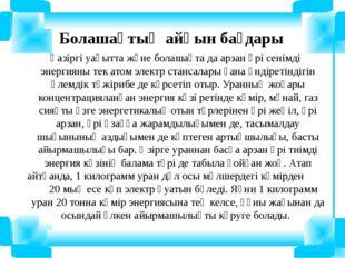 Болашақтың айқын бағдары Қазіргі уақытта және болашақта да арзан әрі сенімді