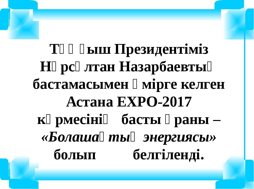 Тұңғыш Президентіміз Нұрсұлтан Назарбаевтың бастамасымен өмірге келген Астана...
