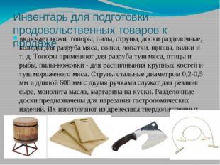 Инвентарь для подготовки продовольственных товаров к продаже включает ножи, т