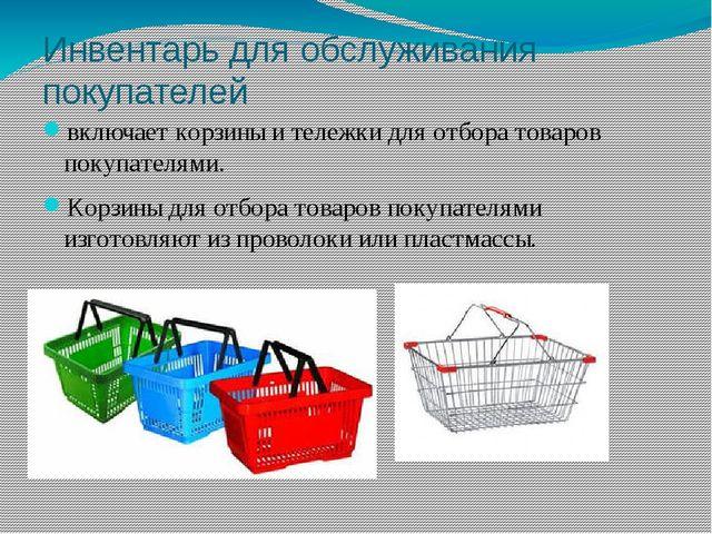 Инвентарь для обслуживания покупателей включает корзины и тележки для отбора...