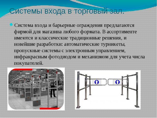 Системы входа в торговый зал. Система входа и барьерные ограждения предлагают...