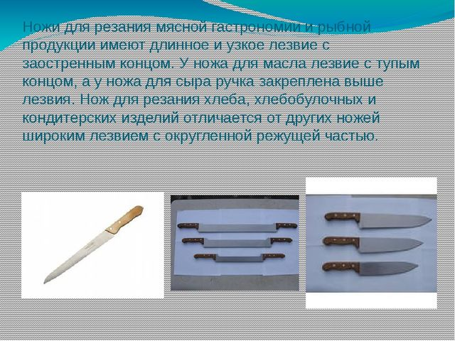 Ножи для резания мясной гастрономии и рыбной продукции имеют длинное и узкое...