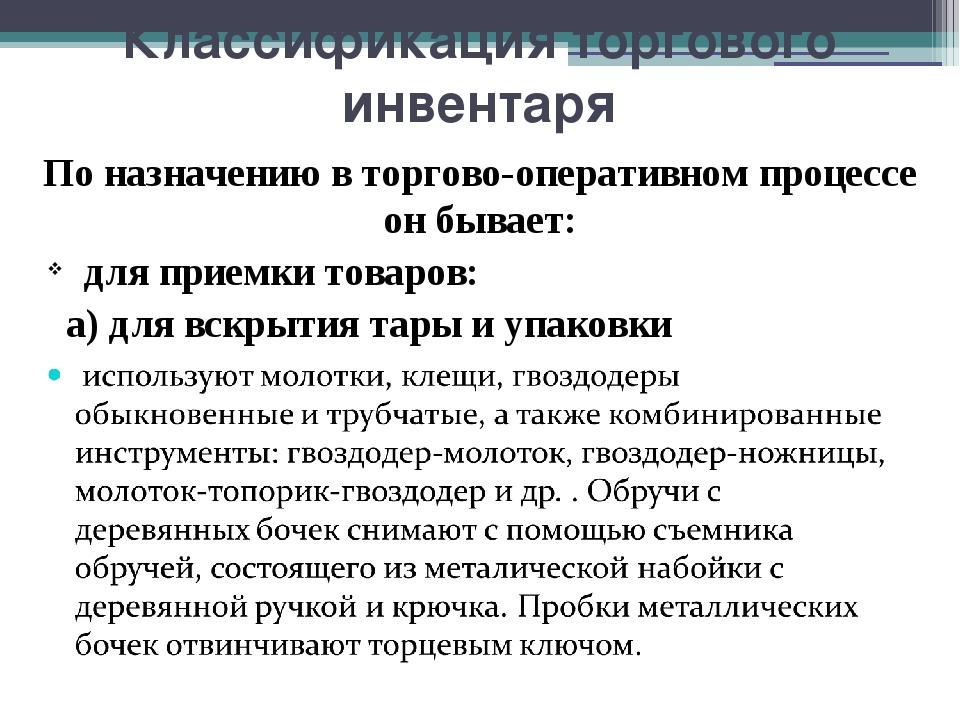 Классификация торгового инвентаря По назначению в торгово-оперативном процесс...